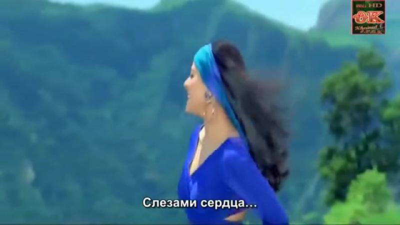 Вместе навсегда (Hameshaa) - Dil Mujhse Juda Kyun Huwa русские субтитры