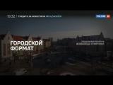 Дом.РФ Городской формат. Специальный репортаж Всеволода Смирнова