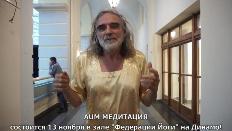 AUM МЕДИТАЦИЯ c Вит Мано 13 ноября!