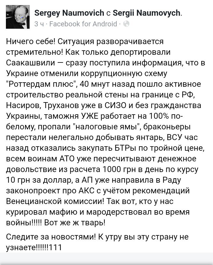 Саакашвілі вивезли до Польщі на літаку, що належить компанії Порошенка, - Ігор Луценко - Цензор.НЕТ 5740