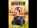 Неоплачиваемый отпуск - Выпуск 5 (Углич - Мартыново - Кострома)