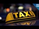Такси из туалета дешевле