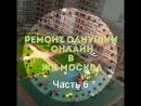 Ремонт однушки Онлайн в жк Москва Краснодар часть 6