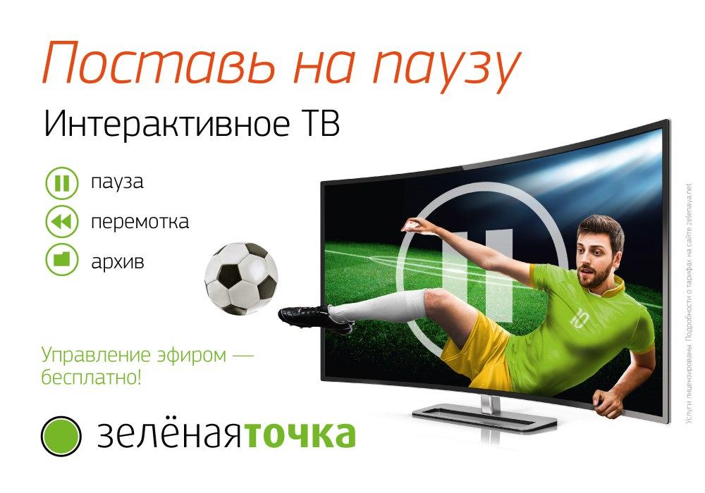 Интерактивное ТВ от Зеленой точки