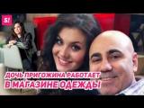 Дочь Пригожина работает в интернет-магазине одежды для женщин plus-size