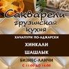"""""""Сакварели"""" кафе с грузинским характером"""