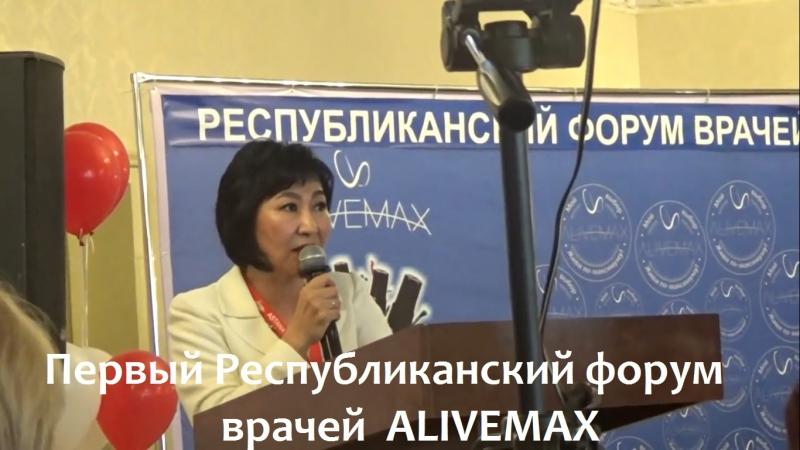 Alivemax Доктор медицинских наук, профессор. Заведующий кафедрой дефектологии КарГУ Тебенова Карлыгаш Сакеновна