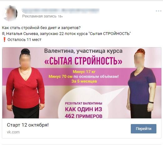 Курс Похудения В Минске.