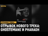 ОТРЫВОК НОВОГО ТРЕКА: Pharaoh x Ghostemane [Рифмы и Панчи]