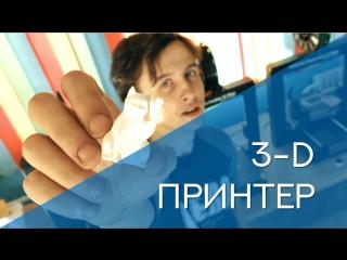 ЦМИТ 3-D принтер Made-in-RU School