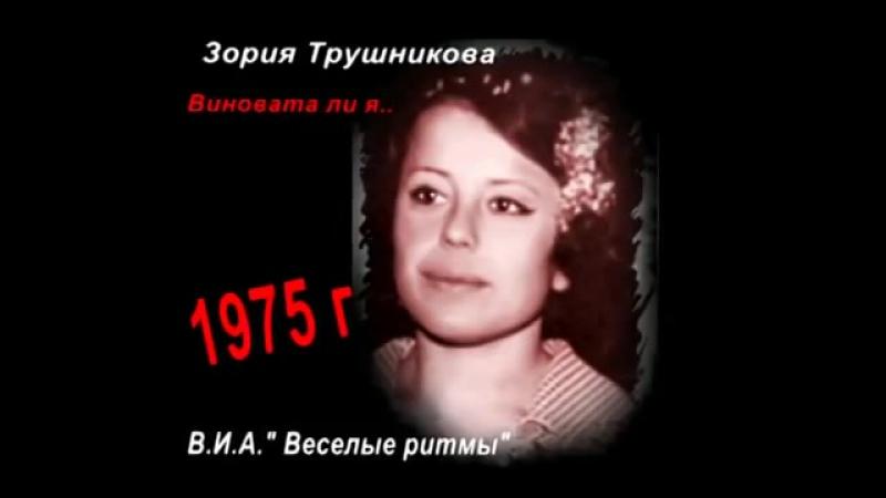1975 г. Виновата ли я Зория Трушникова