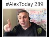 Как стать требовательным? Послание на 2018. Мы все ущербные. Ищите светлячков. #AlexToday 289