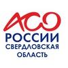 АСО России — Свердловская область