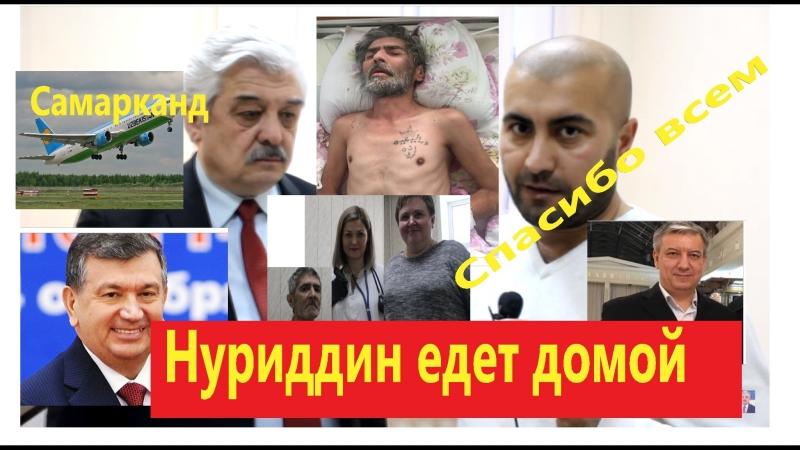 Нуриддин едет домой: Спасибо всем lizaalert.org/forum/viewtopic.php?f=41t=1 Нуриддин уйга к,айтяпти! Хаммага Рахмат