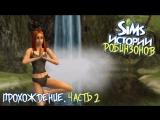 The Sims 2 Истории робинзонов - Прохождение. Часть 2