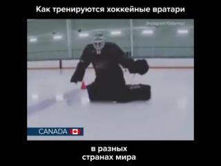 Как тренируются хоккеиные вратари в разных странах