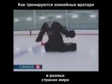 Как тренируются хоккейные вратари в разных странах