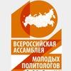 X Всероссийская Ассамблея молодых политологов