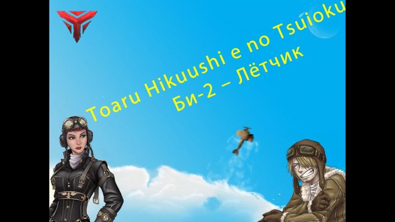 Toaru Hikuushi e no Tsuioku - Pilot (AMV)