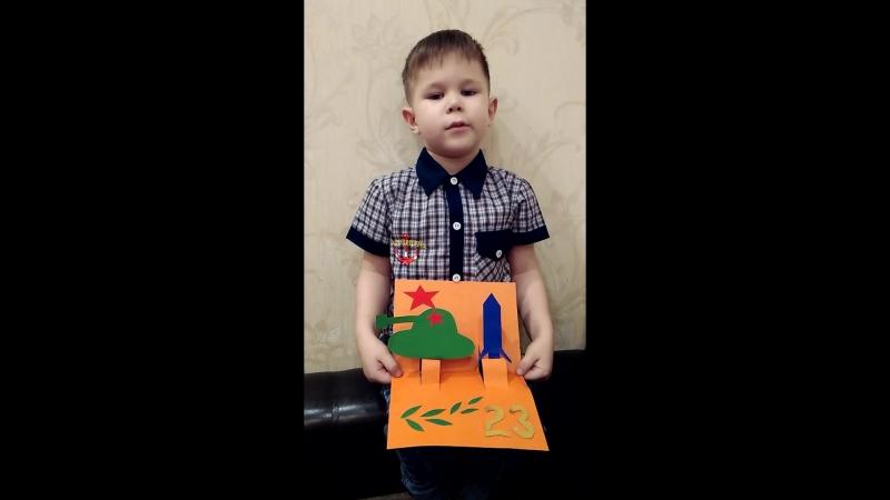 Наш сын Гриша поздравляет всех мужчин с наступающим праздником - днем защитников Отечества Ура