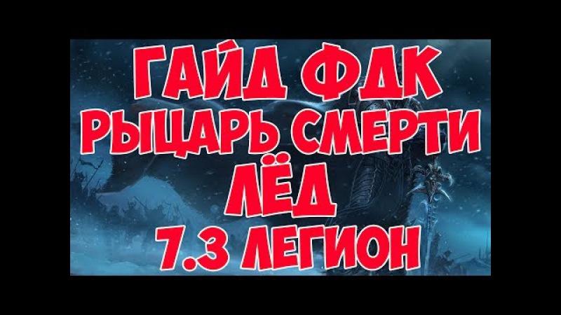 Гайд ФДК 7.3 (Рыцарь смерти лёд) Легион