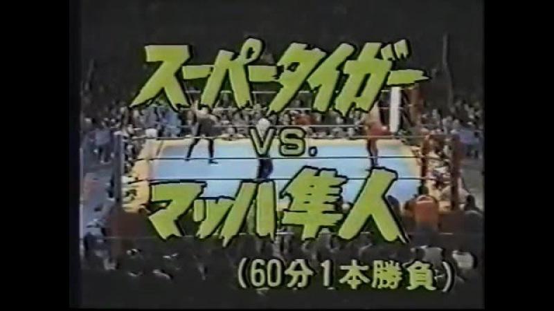 UWF 1985 | Satoru Sayama vs. Mach Hayato