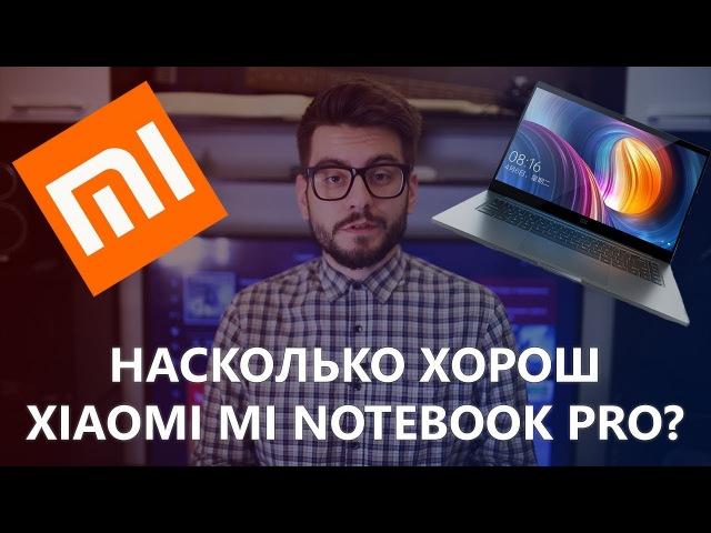 Xiaomi Mi Notebook Pro   Характеристики и первое впечатление