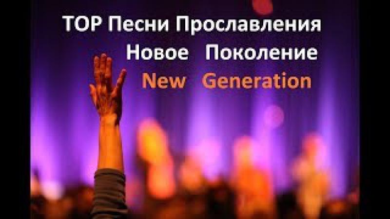 TOP Песни Прославления | Новое Поколение