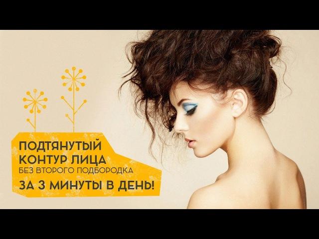 Дарья Орлова Подтянутый контур лица без второго подбородка