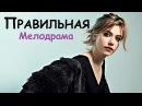 Правильная российский фильм мелодрама на русском