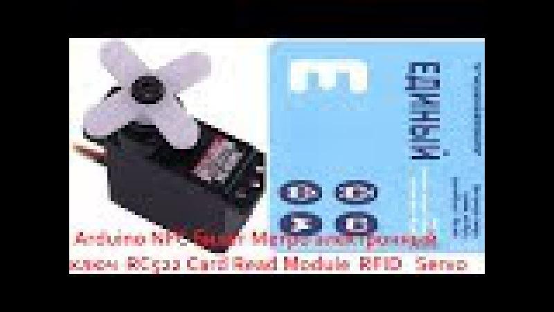 Arduino NFC билет Метро электронный ключ RC522 Card Read Module RFID Servo