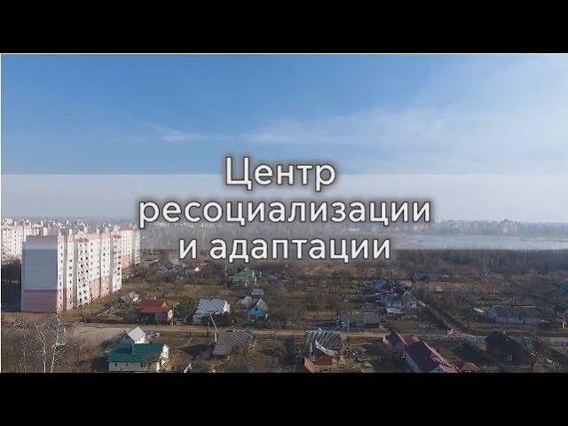 Видеосюжет о работе центра ресоциализации и адаптации в г Барановичи