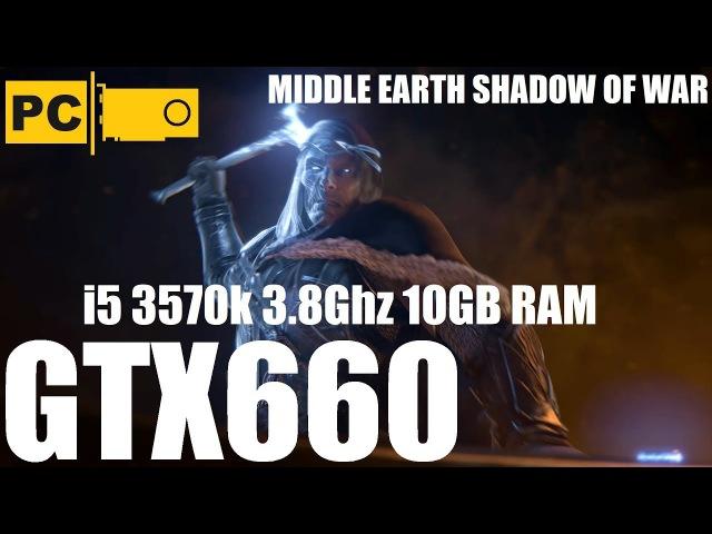Средиземье Тени Войны, запуск на среднем пк i5 3570k, GTX660, 10GB RAM