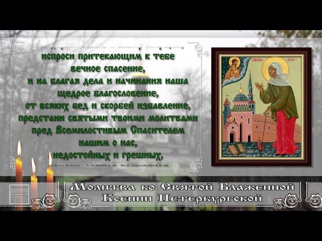 Молитва ко святой блаженной Ксении Петербургской