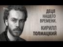 Децл нашего времени Кирилл Толмацкий YouTube