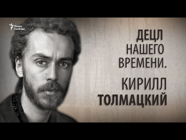 Децл нашего времени Кирилл Толмацкий