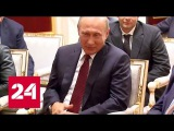 #Путин посмотрел фильм
