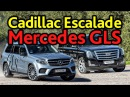 Cadillac Escalade и Mercedes-Benz GLS