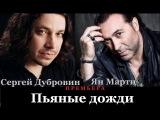 Сергей Дубровин &amp Ян Марти - Пьяные дожди (Премьера 2017)