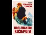 Под знаком Козерога (Under Capricorn, 1949)