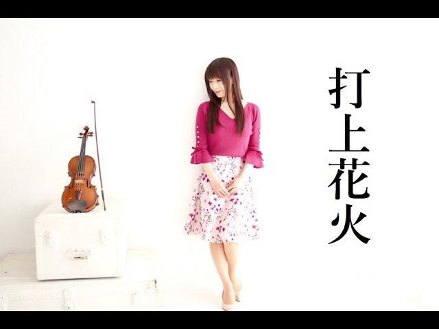 打上花火 Uchiage hanabi DAOKO × 米津玄師 Violin Cover 石川綾子 Ayako Ishikawa