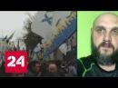 Митинг в Киеве в воздухе запахло Майданом - Россия 24