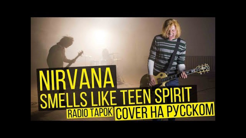 Nirvana - Smells Like Teen Spirit (Cover на русском   RADIO TAPOK)