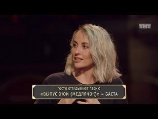 Баста - Выпускной (Мигель и Екатерина Решетникова) из сериала Шоу Студия Союз смо...