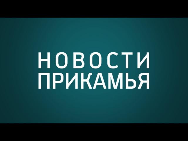 НОВОСТИ ПРИКАМЬЯ 25.09.2017 15-00