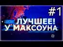 У МАКСОУНА - ЛУЧШЕЕ 1 Ян Топлес, Юджин