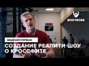 Как создавалось реалити-шоу о кроссфите Crossfit 394 Родион Чернушкин для Bodyboss