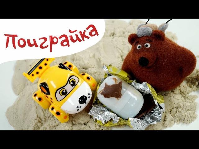 Ам Нямы, Машинки Врумиз и неуклюжий медведь - Играем в игрушки - Поиграйка с Катей