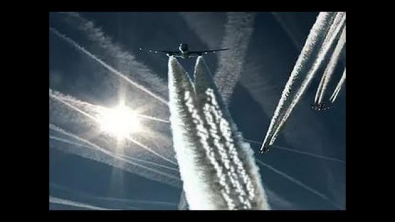 Нас Травят Как Крыс Распыляя с Самолетов Химикаты ( Химтрейлы)