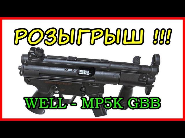 Розыгрыш MP5K GBB / МП5К ГББ от WELL (газовый) airsoft (страйкбол)